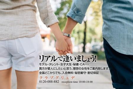 安心・安全な 男女の出会いを提供するシステム